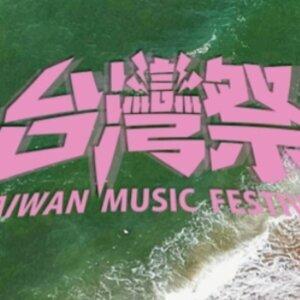 2021台灣祭備戰歌單