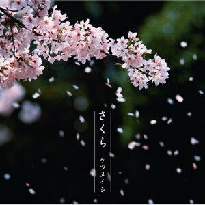 ケツメイシ -シングル編