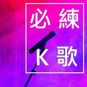 必會K歌 練好一起唱!
