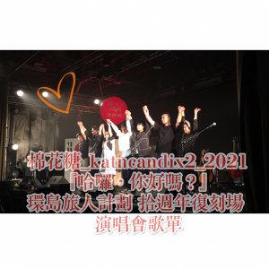 棉花糖_katncandix2_2021『哈囉,你好嗎?』環島旅人計劃 拾週年復刻場 演唱會歌單