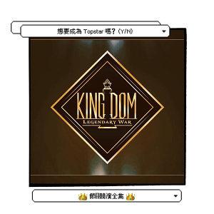 《KINGDOM : LEGENDARY WAR》比賽歌曲全記錄