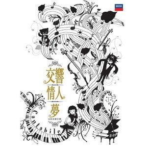 交響情人夢 - 熱門歌曲