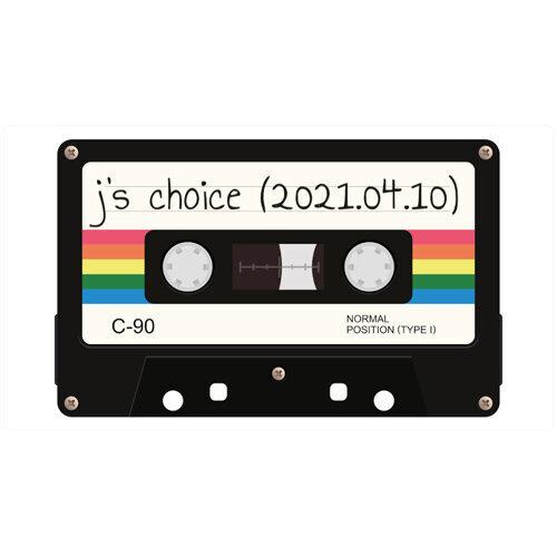 j's choice (2021.04.10)