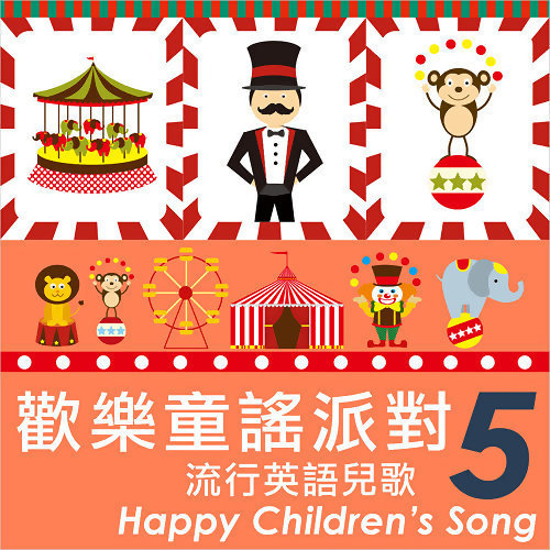👶🏻小孩唱兒歌👶🏻