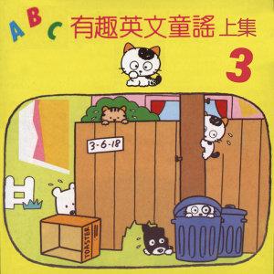 【英文兒歌】2-4歲 ❤️中班 小班 英文兒歌