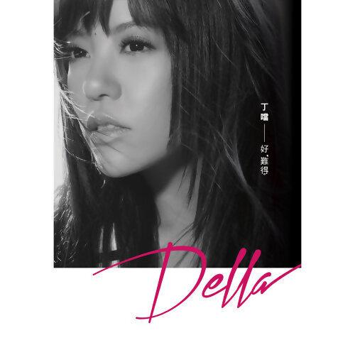 丁噹 (Della) - 好難得