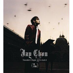 周杰倫 (Jay Chou) - 11月的蕭邦