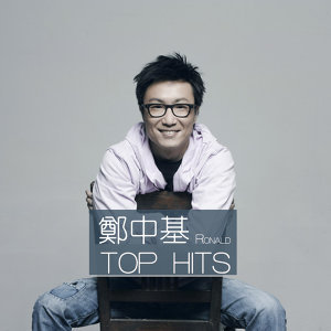 鄭中基 Ronald 必聽經典 Top Hits