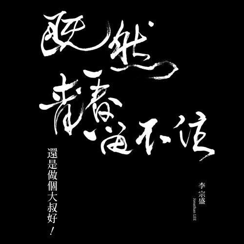 發燒友必收!音響論壇劉漢盛總編輯推薦