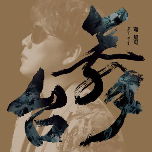 蕭煌奇 (Ricky Hsiao) - 舞台