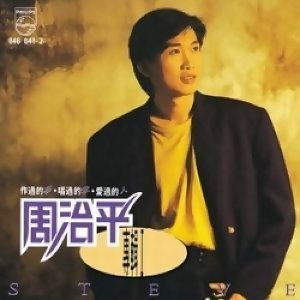 Steve Chou - 青梅竹馬