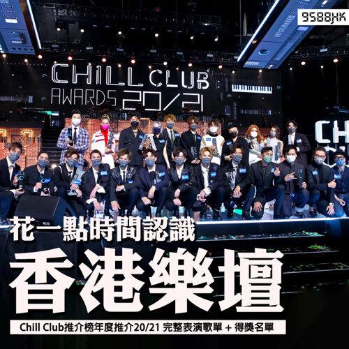 Chill Club推介榜年度推介20/21