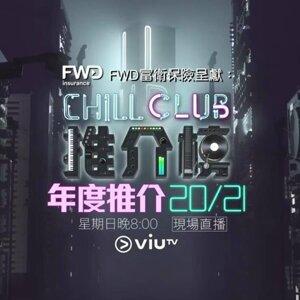 Chill Club 推介榜:年度推介20/21 - 回味區