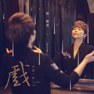 詹雅雯 - 美麗一齣戲