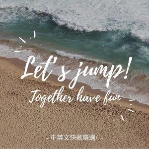 跳跳跳!中英文快歌精選⚡️