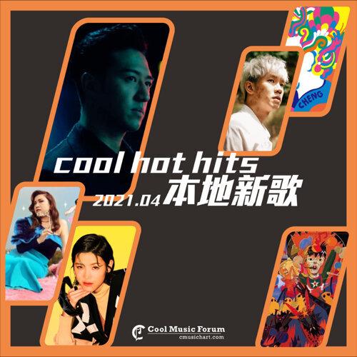 COOL HOT HITS   本地新歌 2021.04