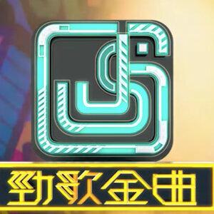 TVB 勁歌金曲(每週更新)