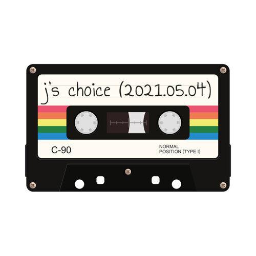 j's choice (2021.05.04)