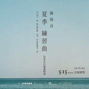 陳綺貞 2021 a piece of summer III 夏季練習曲 台北小巨蛋演唱會暖身歌單
