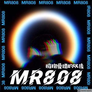 MR808擁抱愛錯的以後