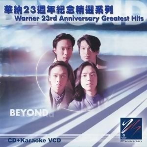 Beyond - 華納廿三週年紀念精選系列 - Beyond - - Beyond-2