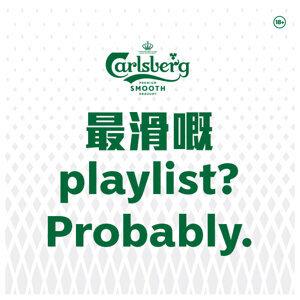最滑嘅playlist?Probably.