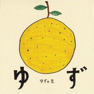 Yuzu(Mini+Best Album)