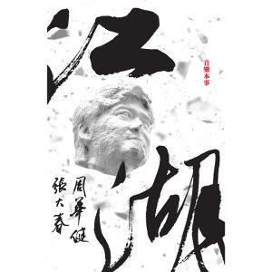 周華健2021少年俠客演唱會高雄場歌單