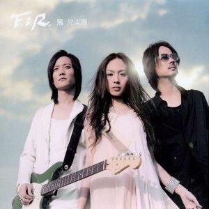 飛兒樂團 (F.I.R.) - 歷年精選