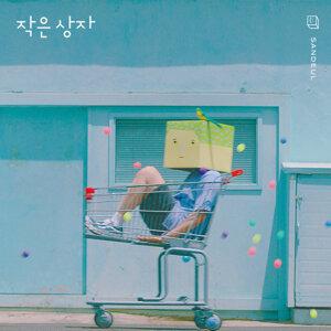 燦多 (SANDEUL) - Smile Box