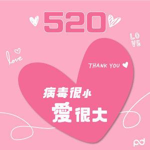 520 病毒很小,愛很大