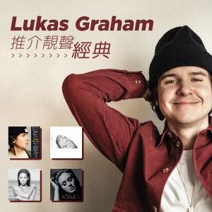 Lukas Graham 推介靚聲經典