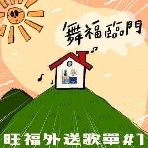 旺福外送歌單#1-舞福臨門