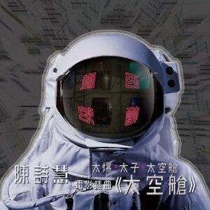 太空歌單(廣東歌)