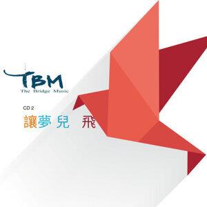 TBM - 讓夢兒飛
