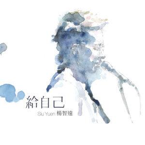 中文精選(總編)