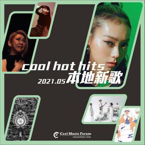 COOL HOT HITS | 本地新歌 2021.05