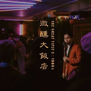 《微醺大飯店:1980s》八零走一回