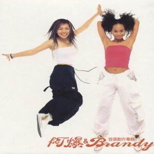 阿爆+Brandy - 首張創作專輯
