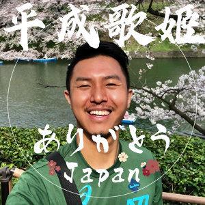 平成歌姬 Mixcloud by DJ Ken Lin