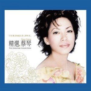 蔡琴 (Tsai Chin) - 精選.蔡琴 (The Essential Collection)
