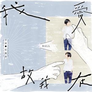 小球(莊鵑瑛) 全專輯