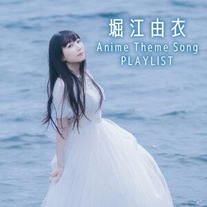 堀江由衣 Anime Theme Song PLAYLIST