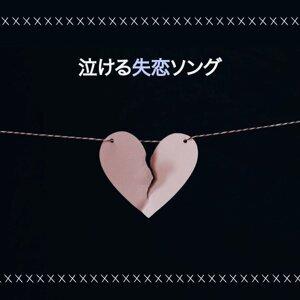 泣ける失恋ソング