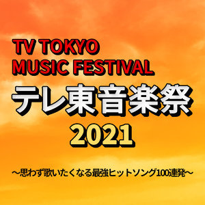 テレ東音楽祭 2021
