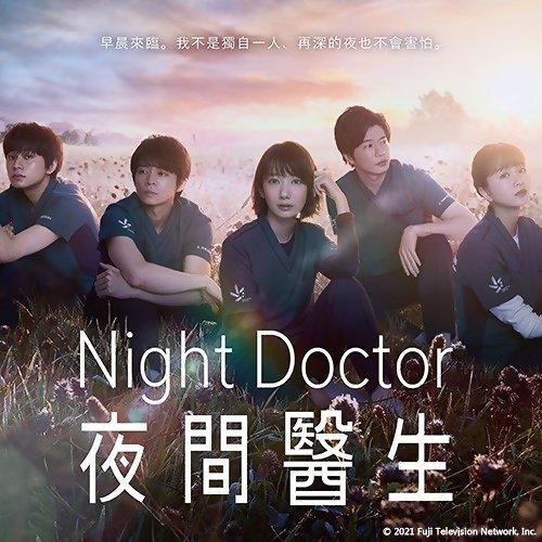 《Night Doctor 夜間醫生》主題曲歌單