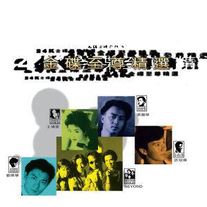 勁歌金曲 1992