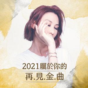 2021還在聽:屬於你的再見金曲