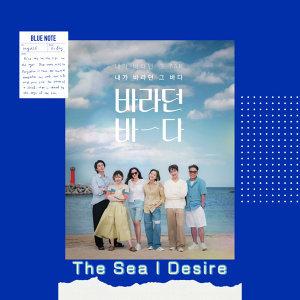 JTBC《盼望的大海》浦項篇 精選節目配樂