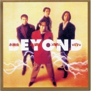 Beyond - 我愛經典系列  Beyond